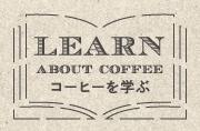 コーヒーを学ぶ