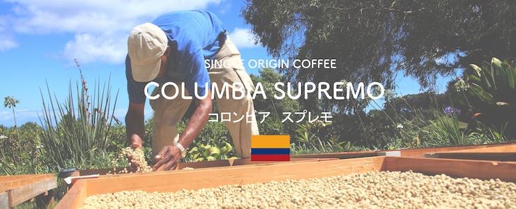 コロンビアスプレモ