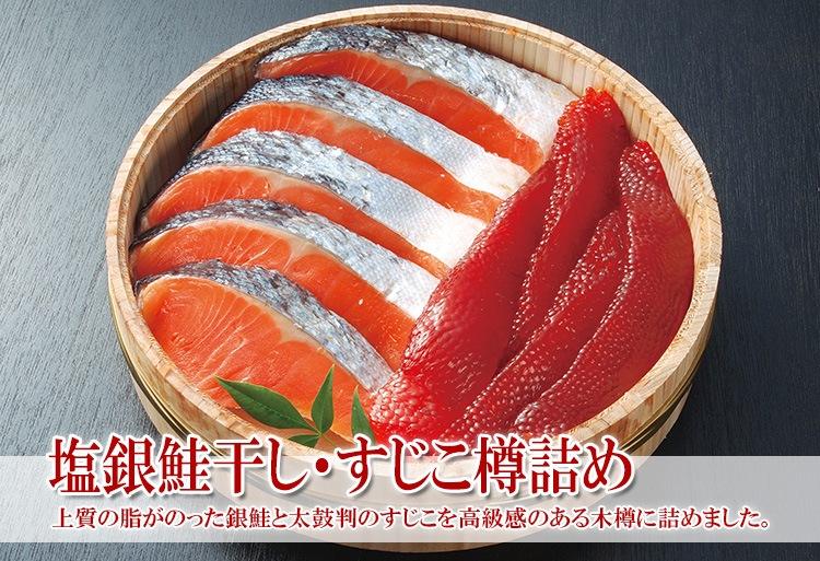 塩銀鮭干し・すじこ樽詰め