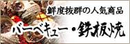 バーベキュー・鉄板焼