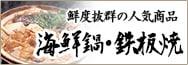 海鮮鍋・鉄板焼