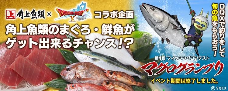 角上魚類×ドラクエX コラボ:第1回フィッシングコンテスト 『マグログランプリ』