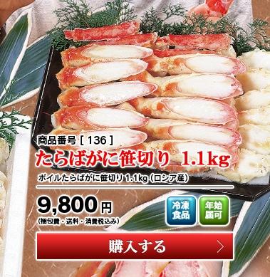 たらばがに笹切 1.1kg