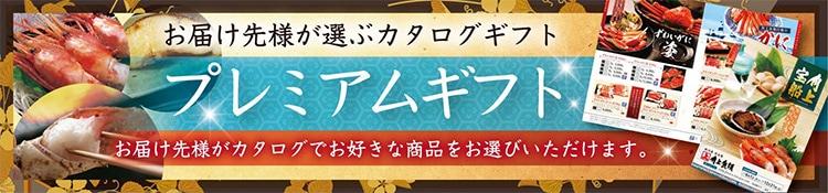 福寿コース(お届け先様が選ぶ)3品