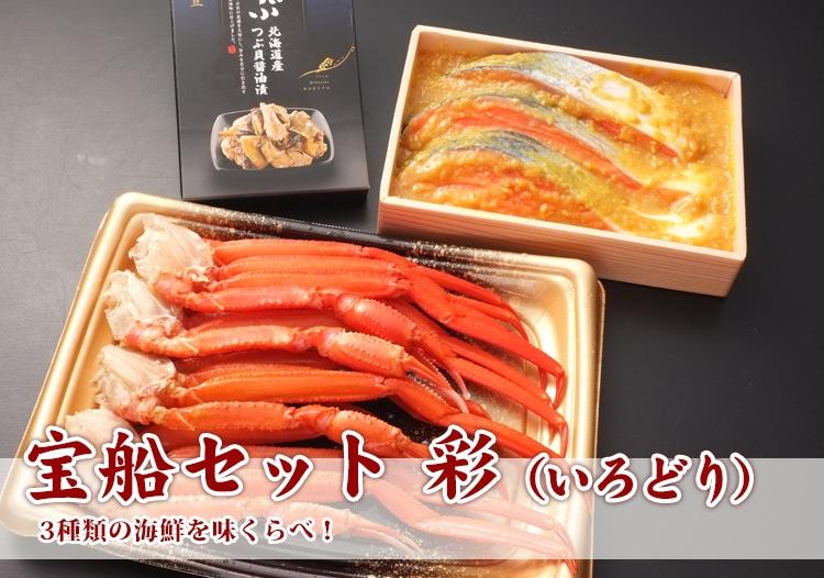 宝船セット 彩(いろどり)