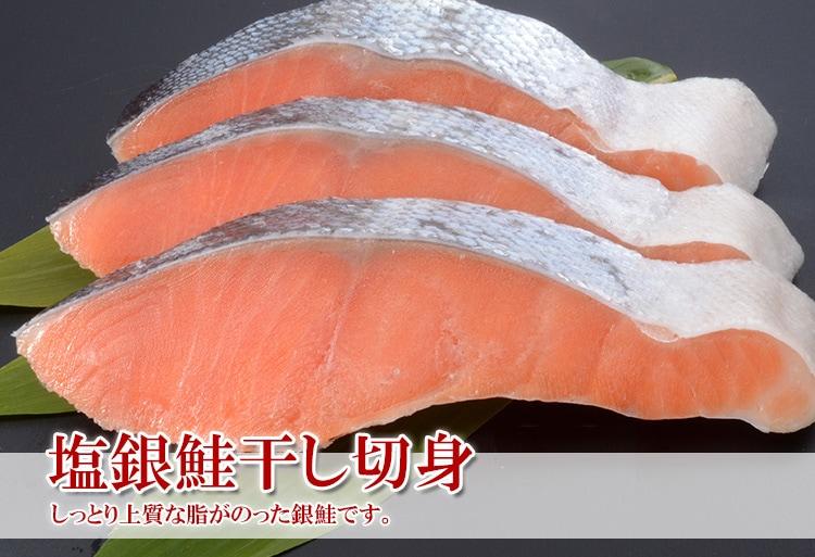 塩銀鮭干し切身