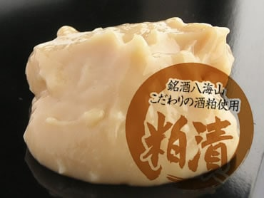 新潟の銘酒「八海山」の酒粕