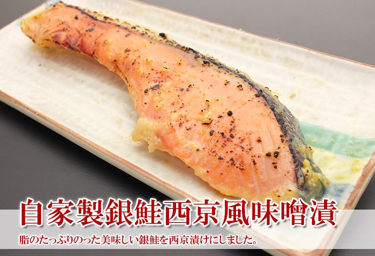 自家製銀鮭西京風味噌漬
