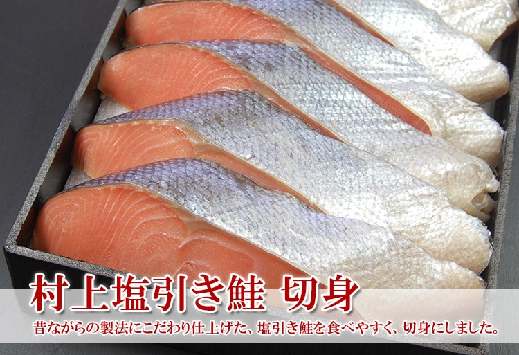 村上塩引き鮭 切身 7切