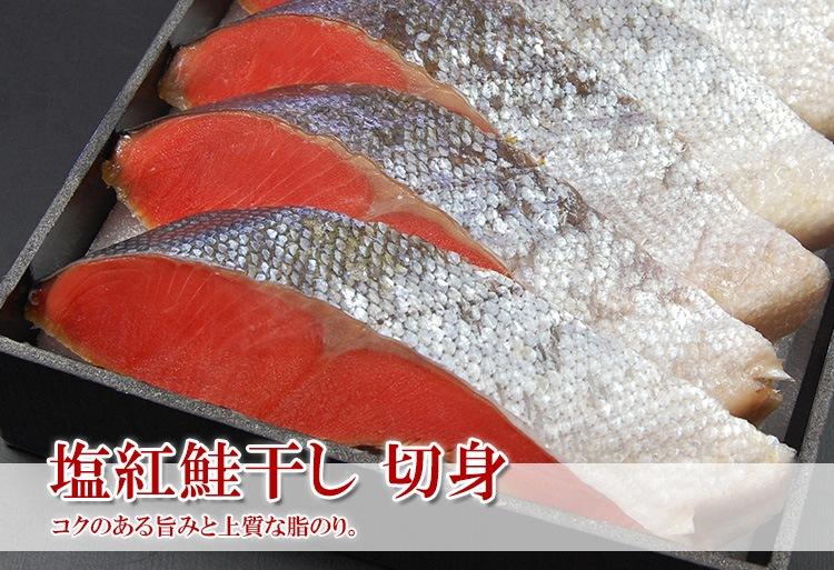 塩紅鮭干し 半身