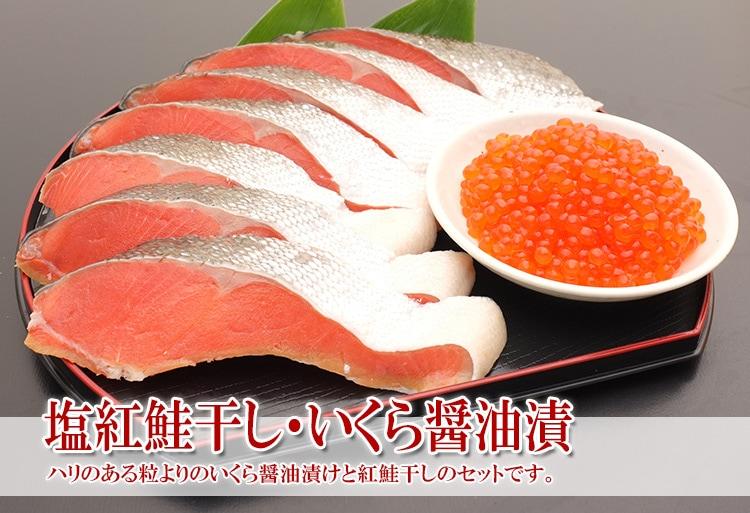 塩紅鮭干し・いくら醤油漬