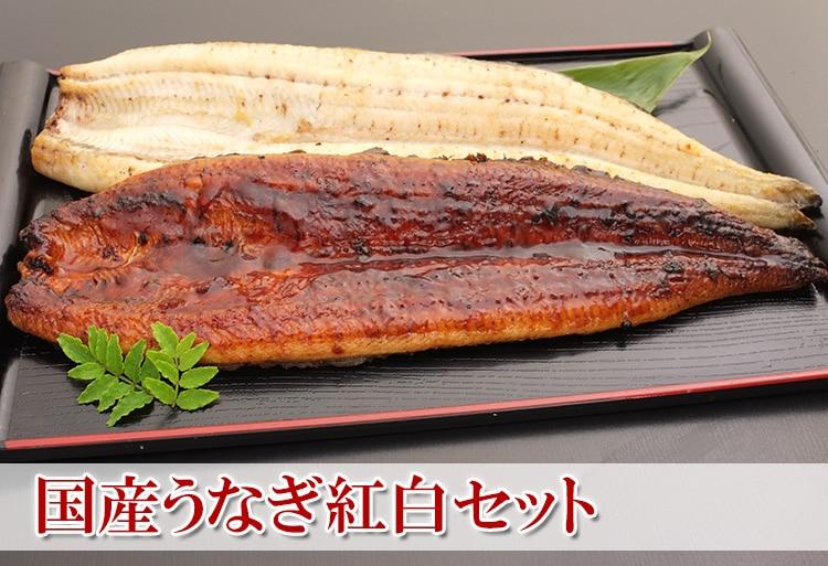 うなぎ食べ比べ紅白セット