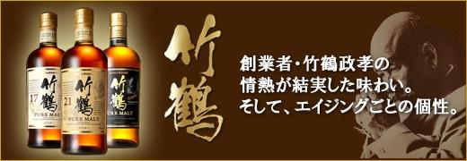 竹鶴政孝,NHK,ドラマ