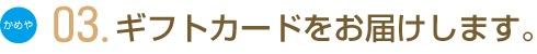 カタログギフト:ご注文から商品お届けまでの流れ