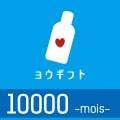 ギフトカタログ:10000円