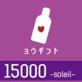ギフトカタログ:15000円