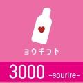 ギフトカタログ:3000円