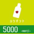 ギフトカタログ:5000円