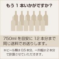 750mlを目安に12本分まで同じ送料でお送りします。