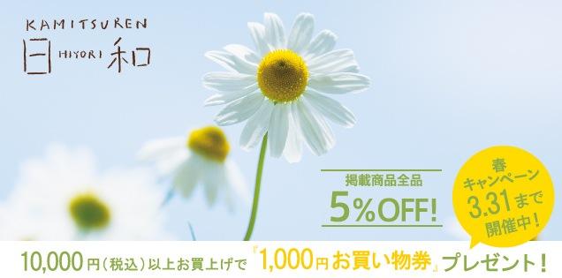 日和春キャンペーン