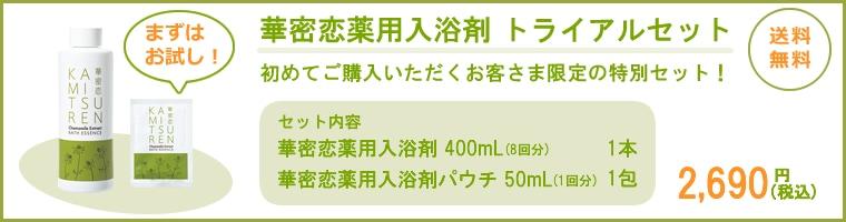 華密恋薬用入浴剤トライアルセット