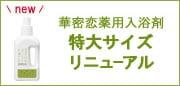 華密恋薬用入浴剤特大サイズリニューアル