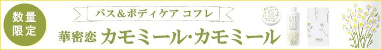 華密恋カモミール・カモミール