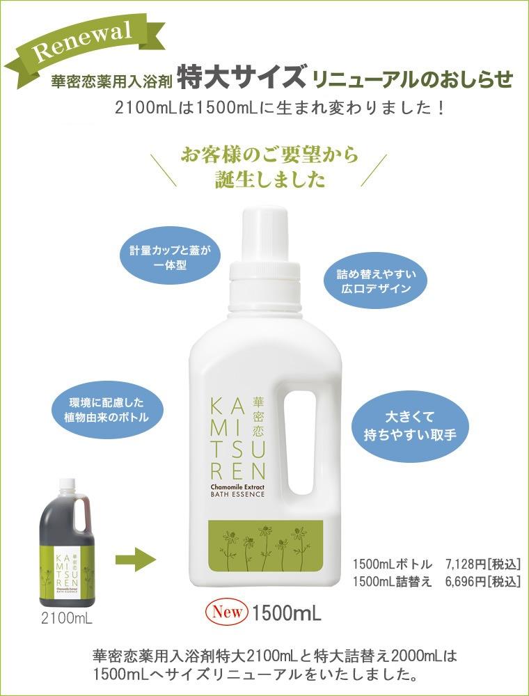 華密恋薬用入浴剤特大サイズ・リニューアルのお知らせ