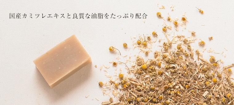 国産カミツレエキスと良質な油脂をたっぷり配合