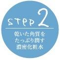 STEP2 乾いた角質をたっぷり潤す濃密化粧水