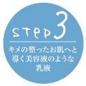 STEP3 キメの整ったお肌へと導く美容液のような乳液