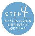 STEP4 ふっくらとハリのあるお肌を実現する美容クリーム