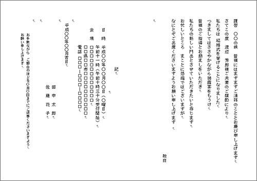 文例2縦書きテンプレート