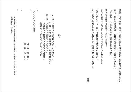 文例3縦書きテンプレート