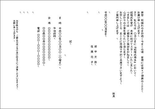 文例4縦書きテンプレート