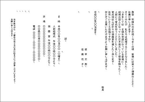文例5縦書きテンプレート
