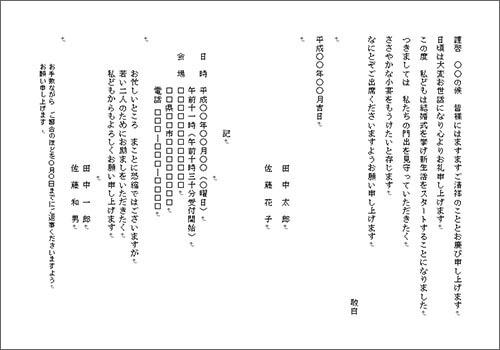 文例6縦書きテンプレート