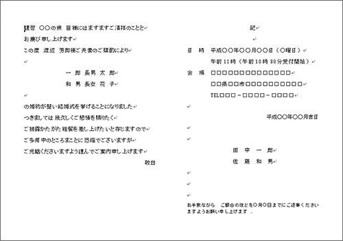 文例1横書きテンプレート