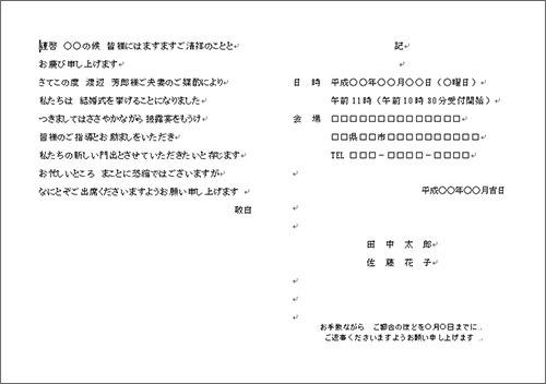 文例2横書きテンプレート