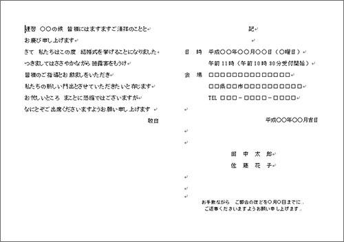 文例3横書きテンプレート