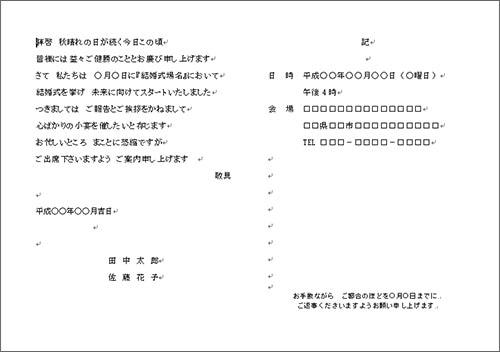 文例4横書きテンプレート
