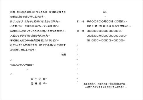 文例5横書きテンプレート