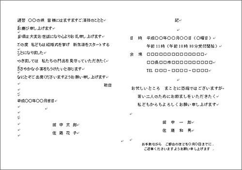 文例6横書きテンプレート