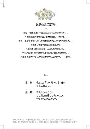 「ブーケ」本文用紙(中紙)