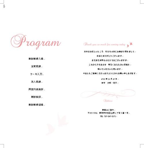 「バタフライ」A4三つ折りプログラム・あいさつ