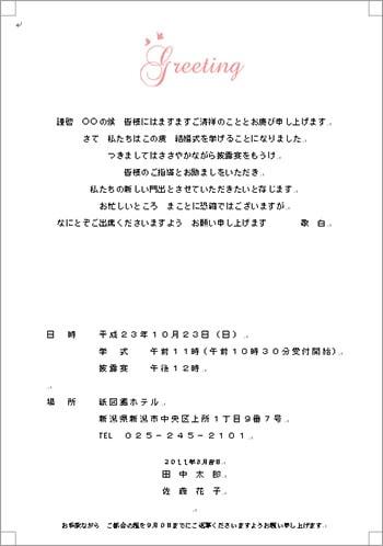 「バタフライ」招待状中紙