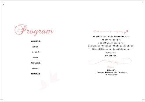 「バタフライ」プログラム・あいさつ