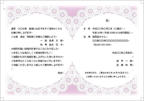 「レース」招待状中紙