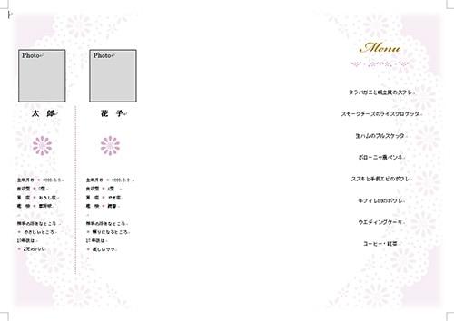 「レース」プロフィール・メニューA4三つ折り用