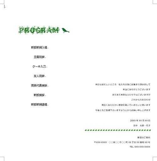 「ナチュラル」A4三つ折りプログラム・あいさつ